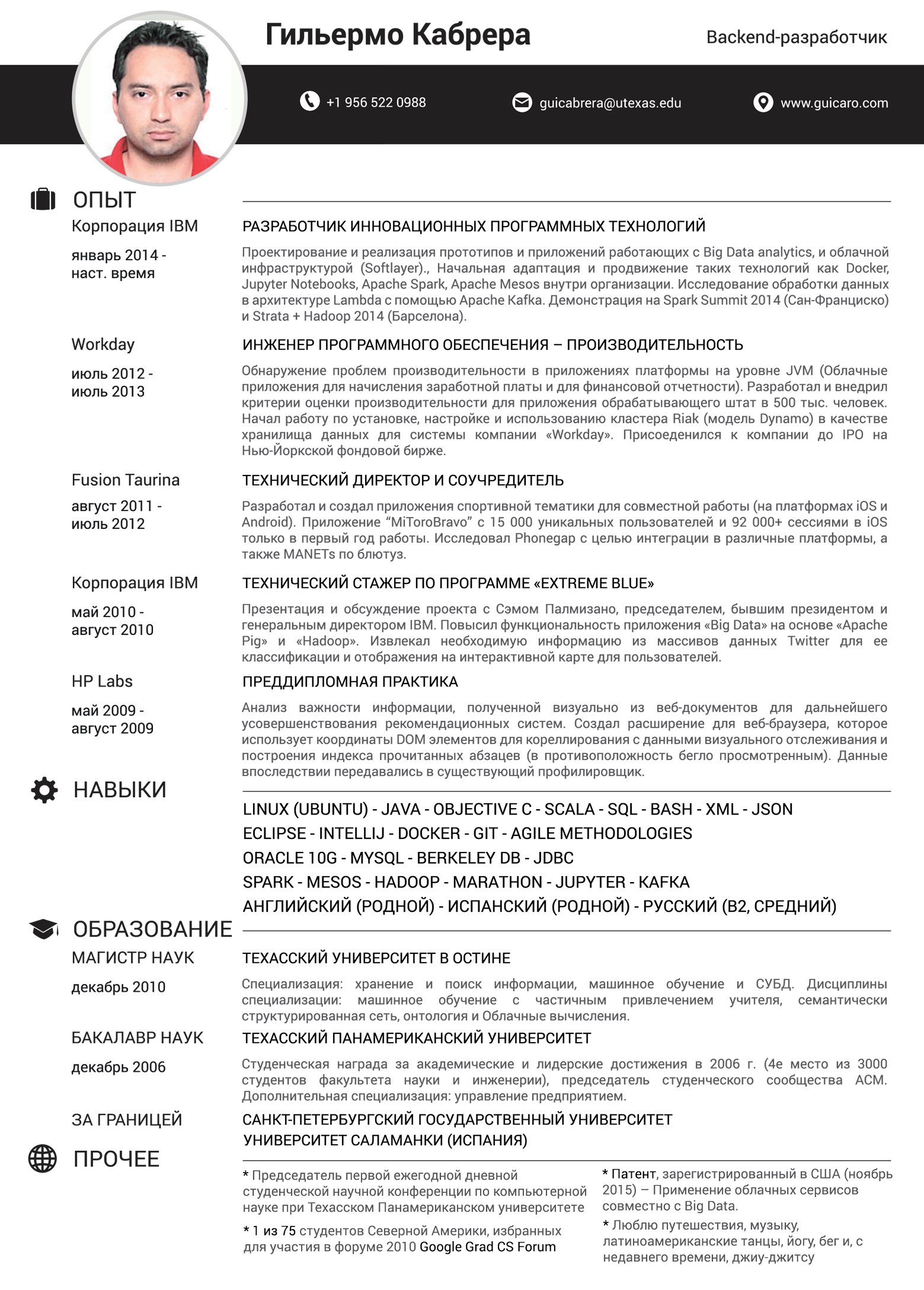 Russian | Phrases - Application | Résumé / CV